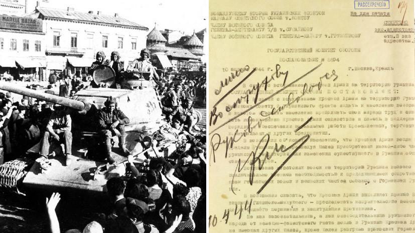Бухарестско-Арадская операция: Минобороны РФ рассекретило документы об освобождении Румынии советскими войсками