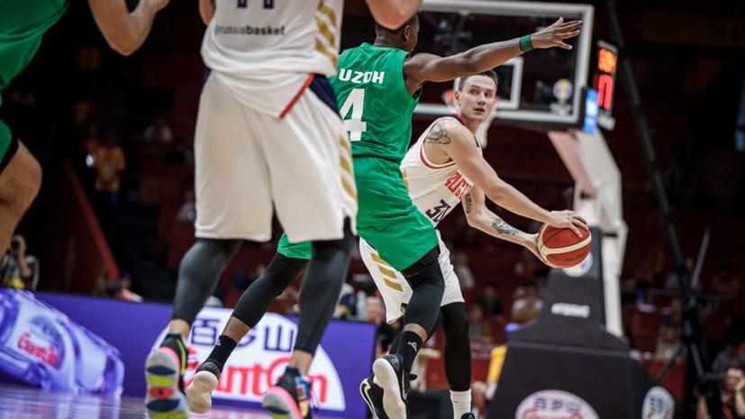 Сборная России обыграла команду Нигерии на ЧМ по баскетболу
