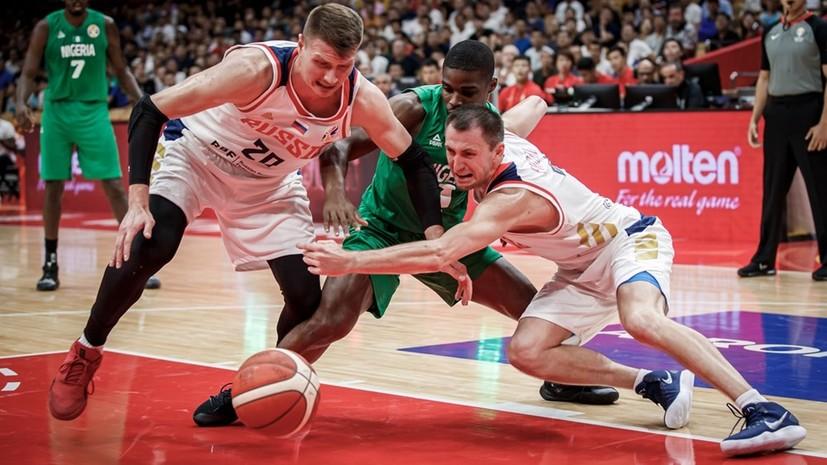 Волевая победа: сборная России обыграла Нигерию на старте Кубка мира по баскетболу