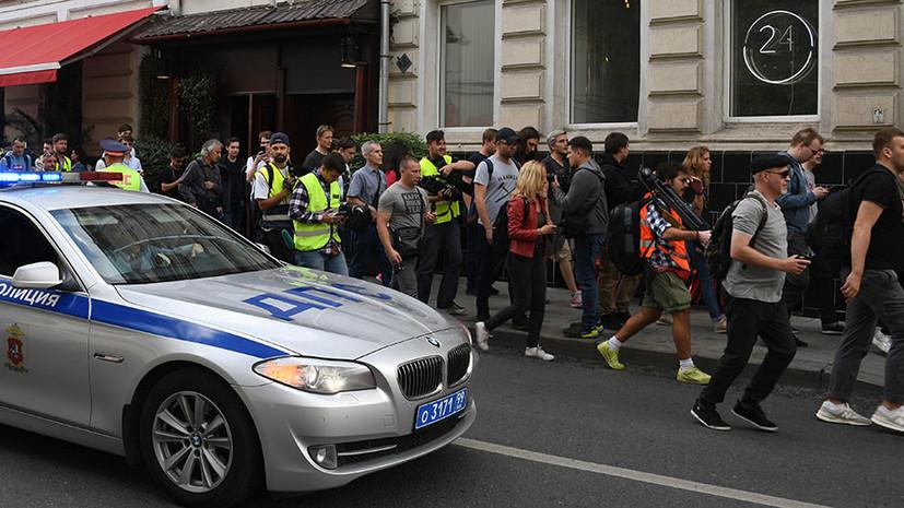В Москве прошла несогласованная акция протеста