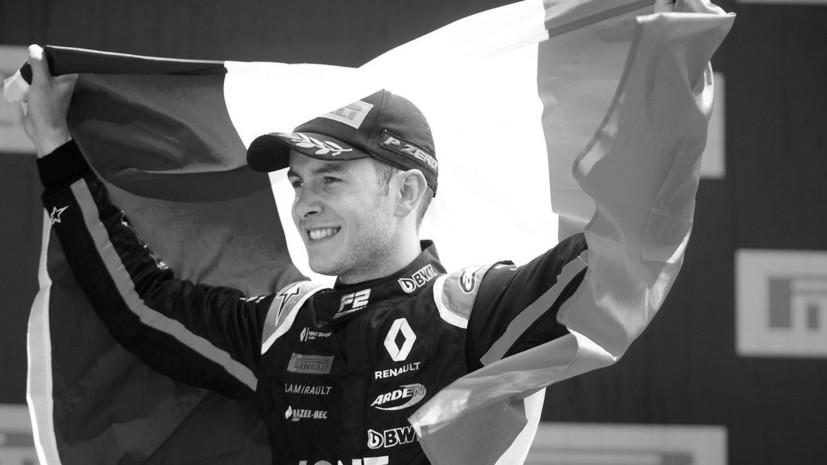 Французский пилот «Формулы-2» Юбер умер  вовремя гонки вБельгии