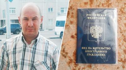 Бывший пленник СБУ получил вид на жительство в РФ после публикации RT