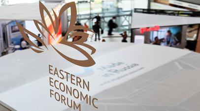 «Доказательства взаимовыгодного партнёрства»: как Восточный экономический форум влияет на инвестиции в Россию