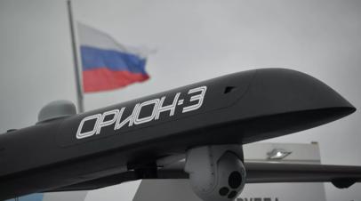 В России началось серийное производство военного беспилотника «Орион»