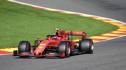 Леклер показал лучшее время во второй практике Гран-при Бельгии