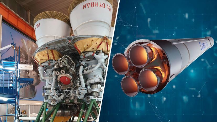 «Самый мощный в мире»: какими характеристиками будет обладать новый российский ракетный двигатель РД-171МВ