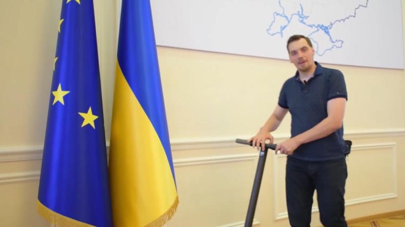 Премьер Украины прокатился на самокате по зданию кабмина