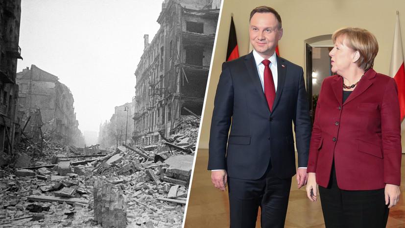«Обострение перед выборами»: почему Польша вновь требует от Германии репарации за нанесённый нацистами ущерб