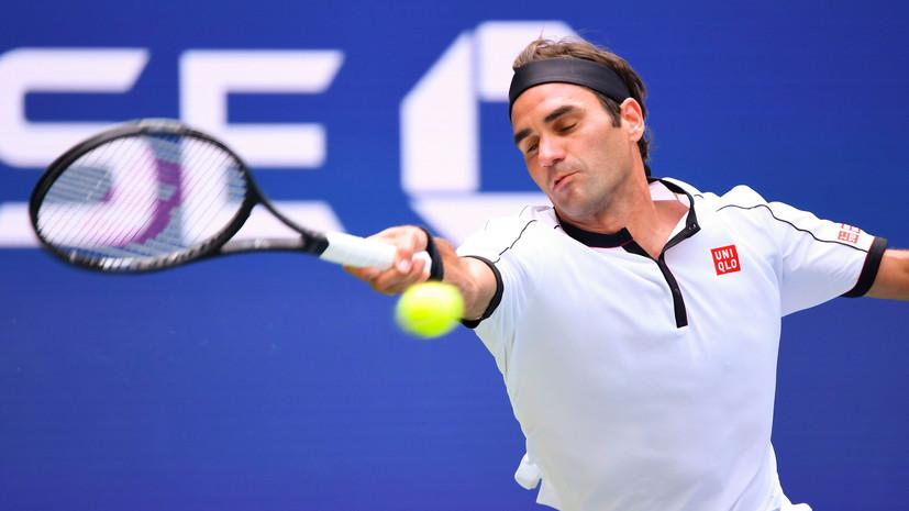 Федерер обыграл Гоффена и вышел в 1/4 финала US Open