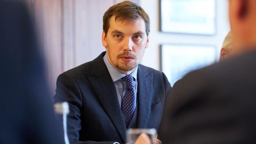 Премьер Украины назвал приоритетные задачи правительства