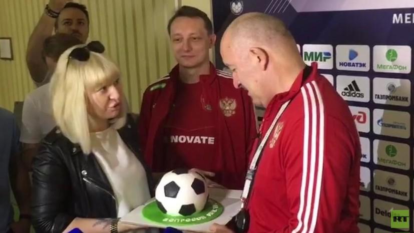Станислав Черчесов получил торт из рук журналиста RT