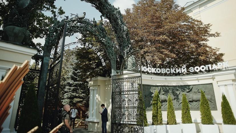 Московский зоопарк объявил о переходе на осенний график