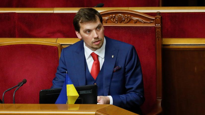 Премьер Украины заявил о правильном движении страны при Порошенко