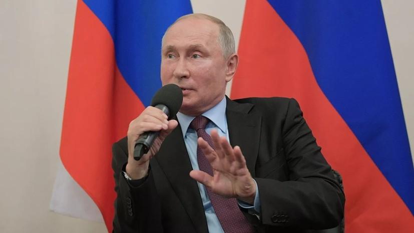 Путин отреагировал на ситуацию с оскорблением жителей Тулуна