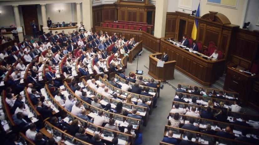 Парламент Украины принял закон об отмене депутатской неприкосновенности