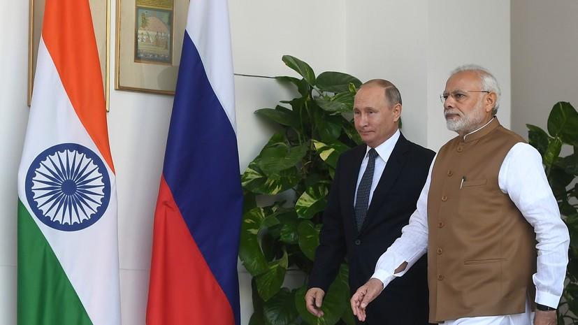 «Традиционно дружественные отношения»: какие вопросы обсудят Владимир Путин и Нарендра Моди во Владивостоке