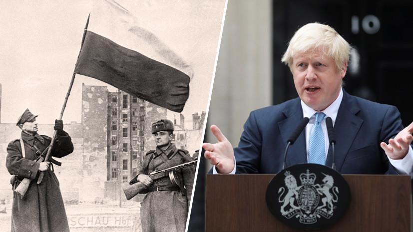 «Оставим тему историкам»: в посольстве России прокомментировали слова Джонсона о Второй мировой войне