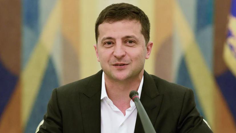 Зеленский: на Украине не будет «касты неприкосновенных»