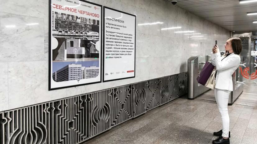 В метро появились плакаты с интересными фактами о Москве