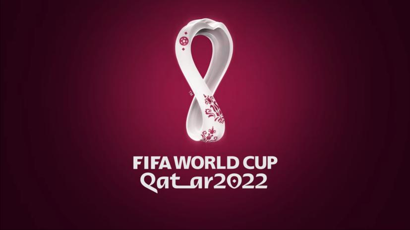 Состоялась презентация логотипа ЧМ-2022