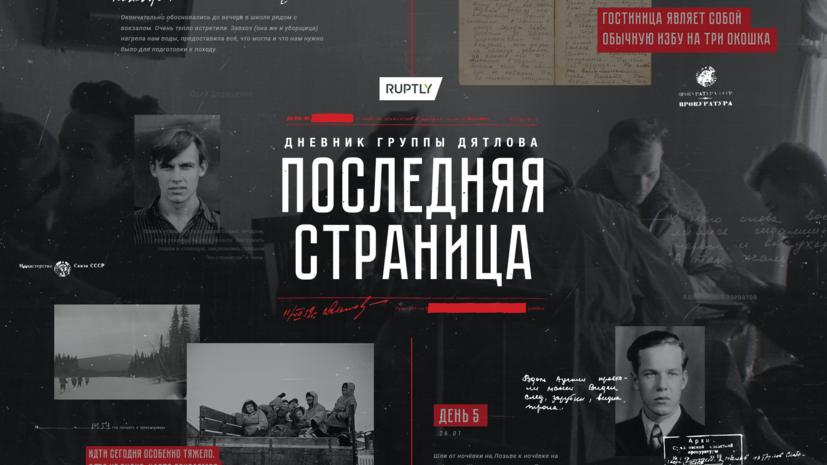 Перевал Дятлова: видеоагентство RT Ruptly запустило интерактивный проект