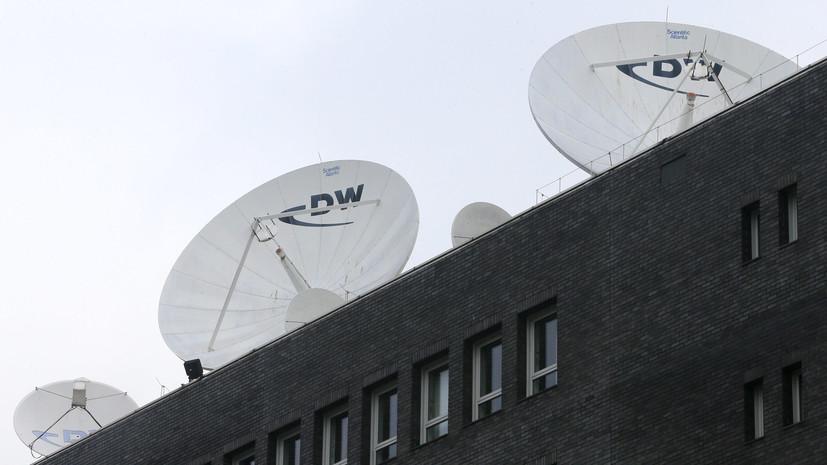 DW отказалась участвовать в заседании комиссии Госдумы по вмешательству в дела России