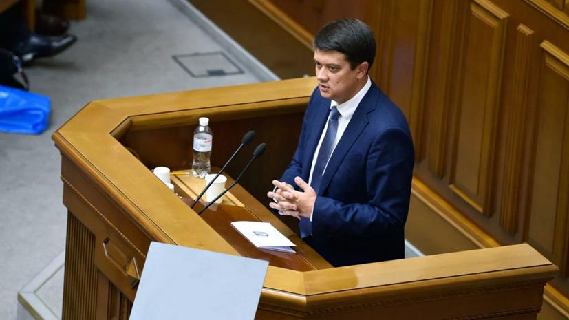 Спикер Рады подписал закон об отмене депутатской неприкосновенности
