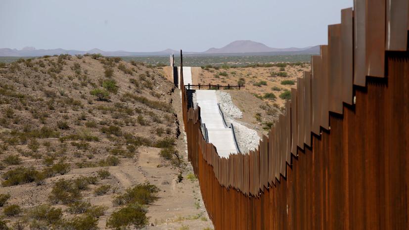 «Мобилизует всех своих союзников»: сможет ли Трамп построить стену на границе с Мексикой на деньги Пентагона