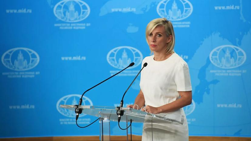 Захарова: Россия готова выступить гарантом по соглашению США и талибов