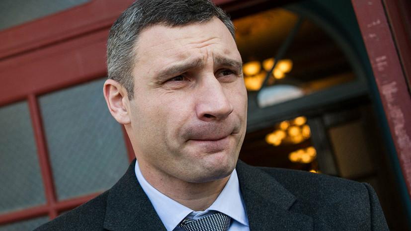 Кличко назвал незаконным решение о его увольнении