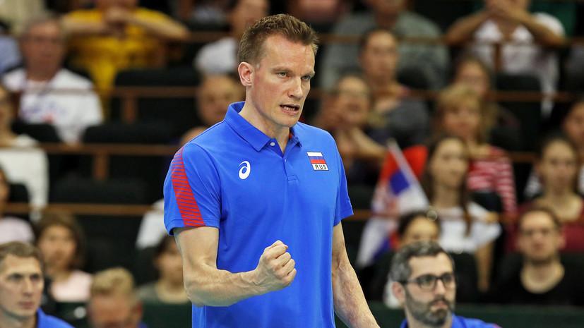 Тренер сборной России по волейболу Саммельвуо возглавил «Зенит»