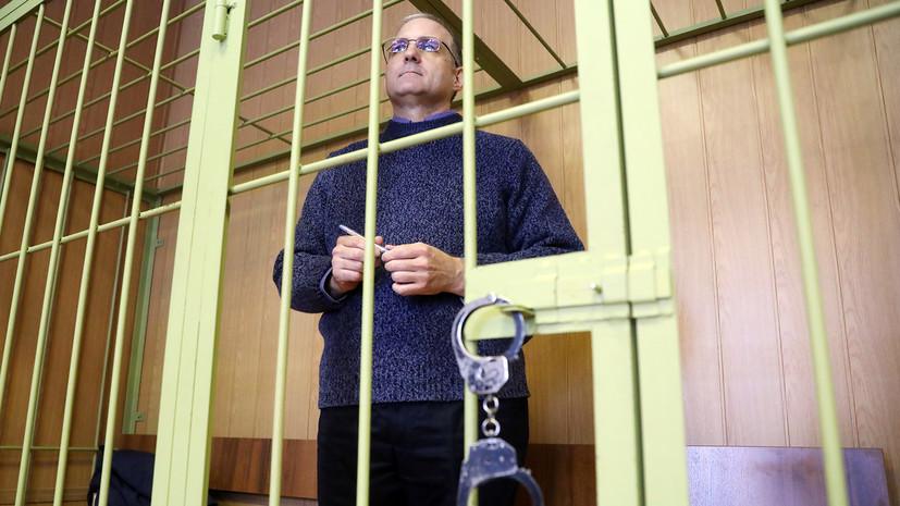 Адвокат сообщил об окончании расследования дела в отношении Уилана
