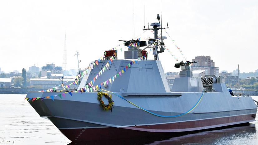 «Не представляют боевой ценности»: с какими проблемами сталкивается Украина при строительстве новых кораблей