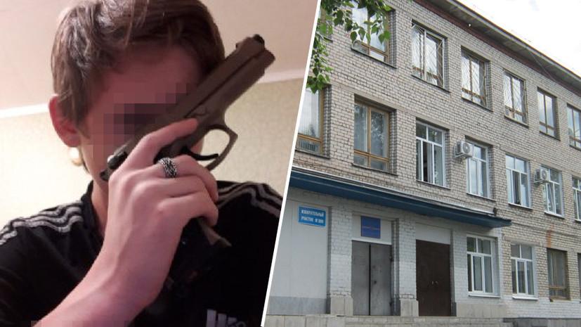 Вовремя поймали: что известно о подростках, которые планировали устроить стрельбу в школе на Урале