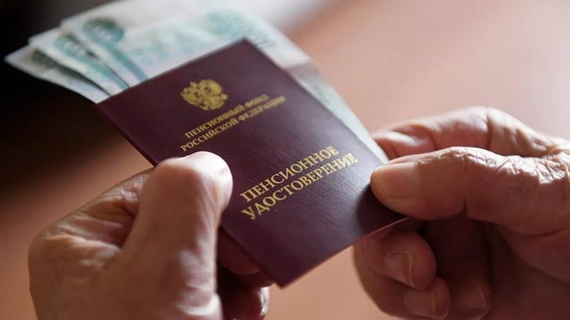 Правительство России поддержало проект о негосударственных пенсиях