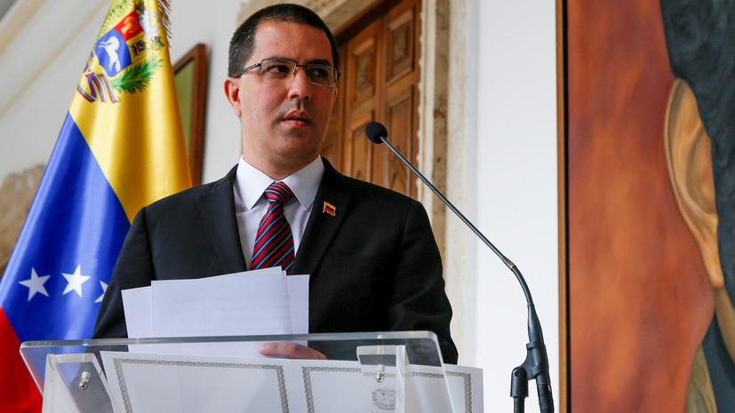Глава МИД Венесуэлы обвинил США в лицемерии