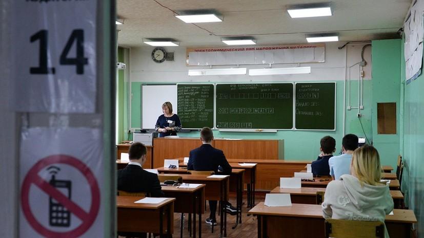 Во Всероссийском фонде образования оценили идею об отмене экзаменов