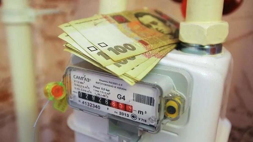 На Украине предложили списать задолженность населения за услуги ЖКХ