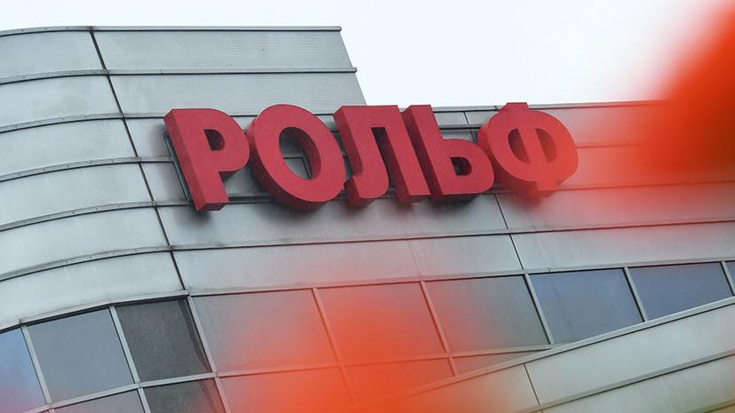 «Объявлен в розыск»: суд заочно арестовал основателя «Рольфа» по делу о незаконном выводе 4 млрд рублей
