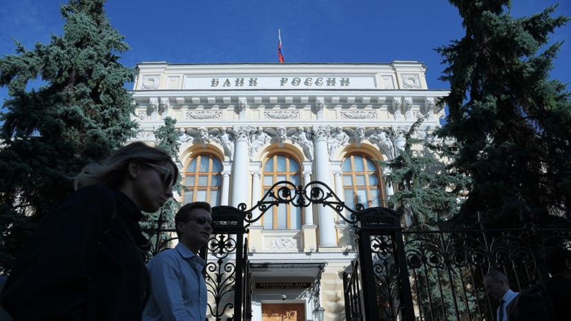 Центробанк невидитрисков для финансовой стабильности России