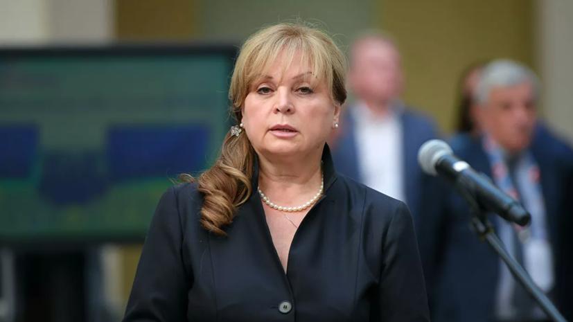 Памфилова рассказала, как дала отпор нападавшему