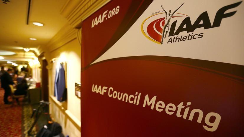 IAAF пригласила главу ВФЛА выступить на конгрессе с докладом о лёгкой атлетике России