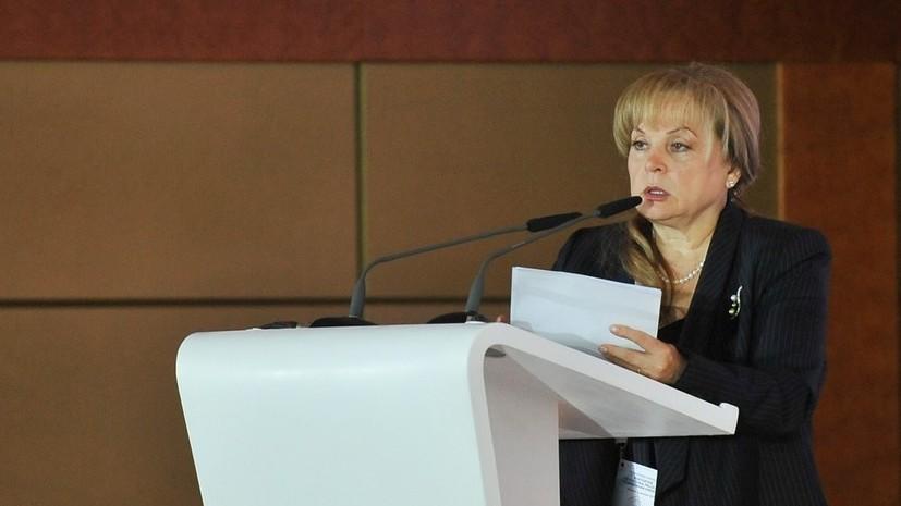 Генпрокуратура передала в СК дело о нападении на Памфилову