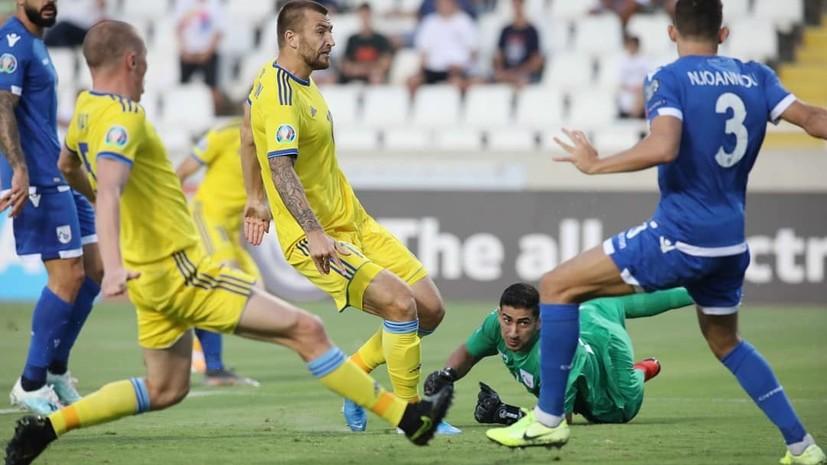 Сборные Казахстана и Кипра по футболу сыграли вничью в отборе на Евро-2020