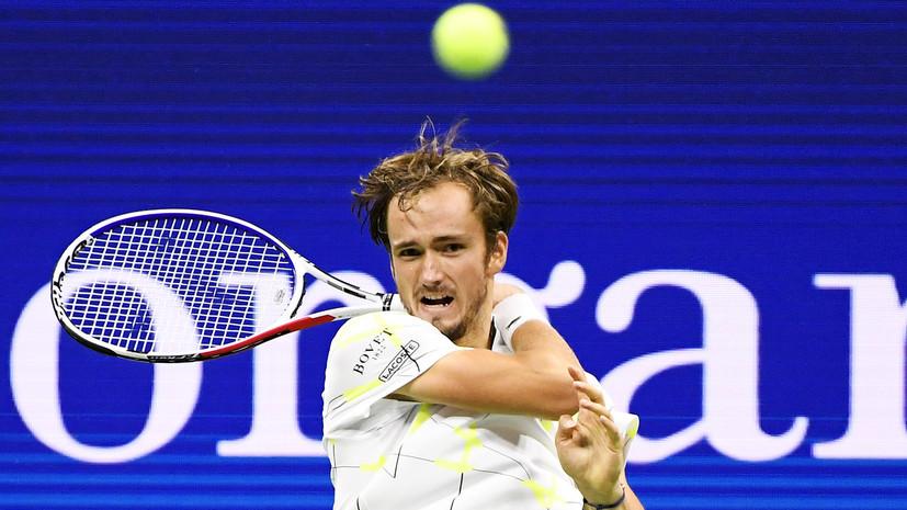 «То, что сотворил Даниил, на одном уровне с героизмом»: как в России отреагировали на выход Медведева в финал US Open