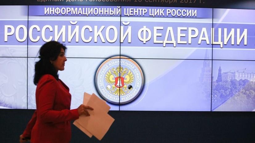 ЦИК: день тишины в России прошёл в полном спокойствии