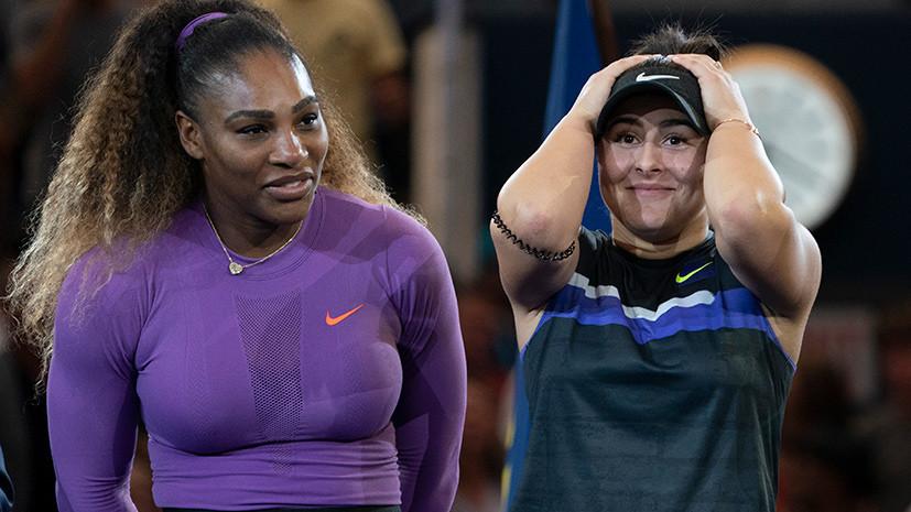 Несбывшаяся мечта Серены: 19-летняя Андрееску обыграла Уильямс в финале US Open