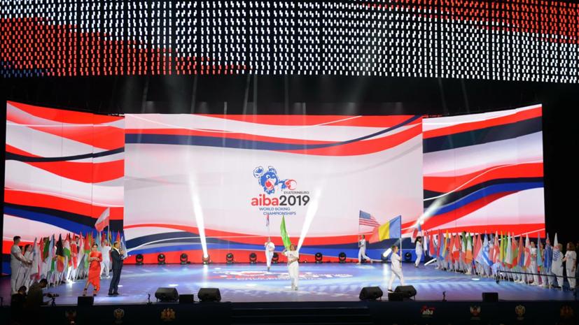 В Екатеринбурге прошла церемония открытия ЧМ по боксу