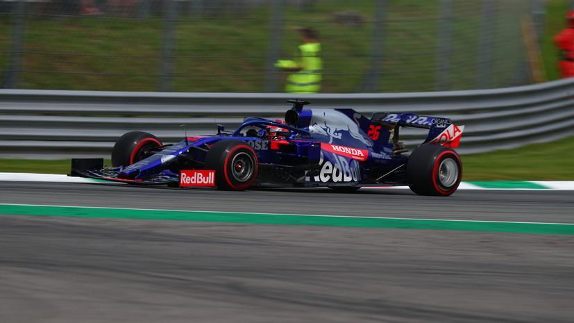В Toro Rosso назвали причину схода Квята на Гран-при Италии