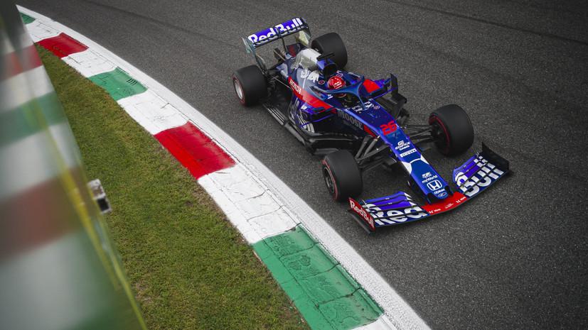Квят назвал досадным свой сход во время гонки Гран-при Италии
